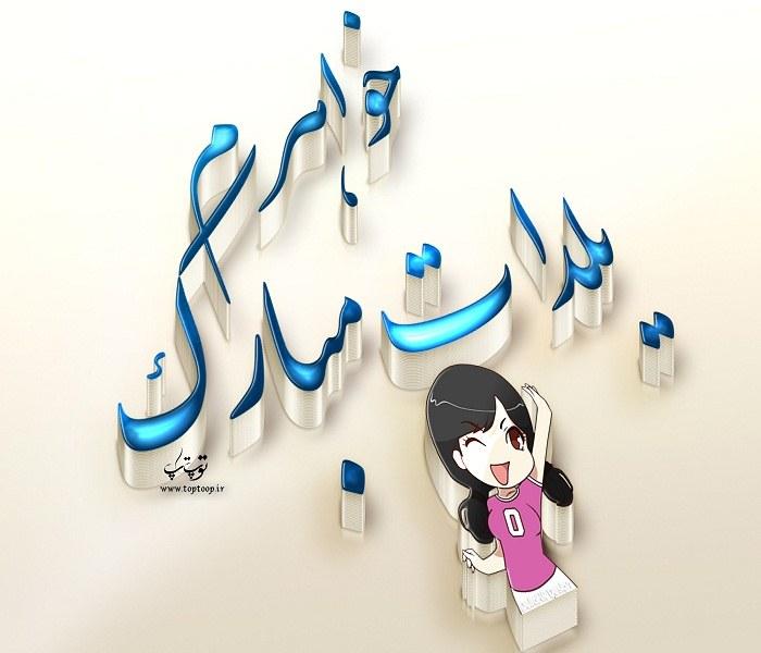 عکس نوشته زیبای خواهر عزیزم یلدات مبارک