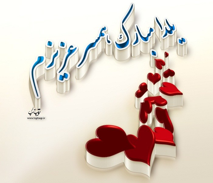 عکس نوشته تبریک شب یلدا به همسر 98 جدید