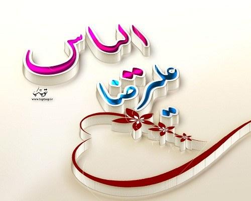 عکس اسم الیاس و علیرضا