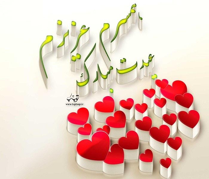 عکس نوشته عاشقانه تبریک عید نوروز99