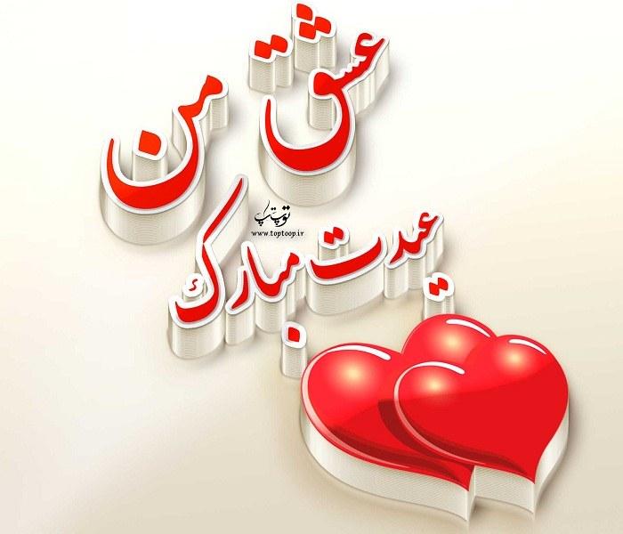 عکس نوشته عاشقانه تبریک عید نوروز 99