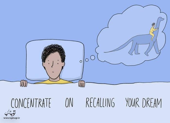تمرکز کنید که بعد از بیداری خواب را به یاد آورید