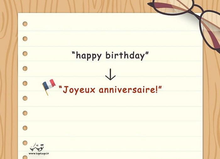 تبریک تولد به زبان فرانسوی