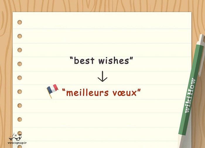 گفتن meilleurs vœux برای تبریک تولد به فرانسه