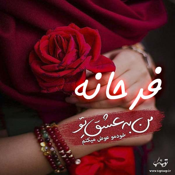 عکس نوشته جدید اسم فرحانه