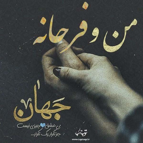 عکس نوشته اسم فرحانه