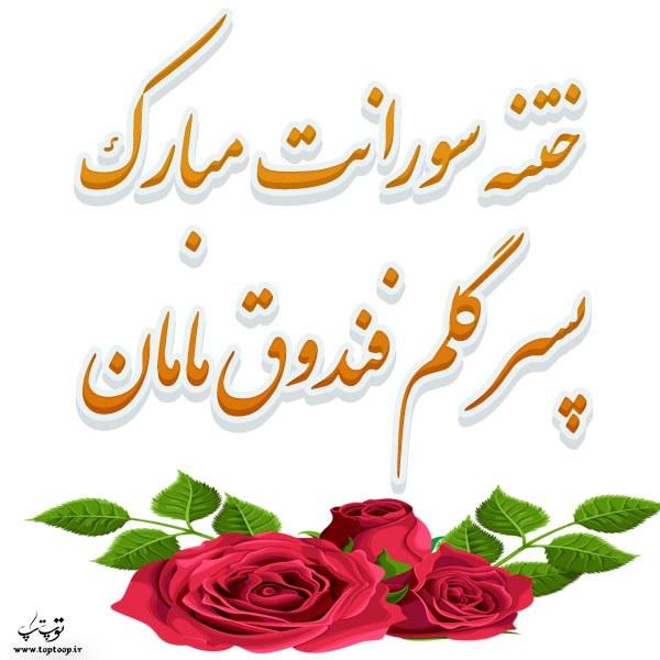 عکس ختنه سورانت مبارک پسر عزیزم