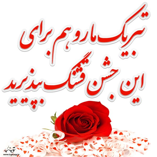 عکس نوشته جشن ختنه سوران مبارک + متن