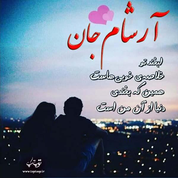 عکس نوشته ی اسم آرشام