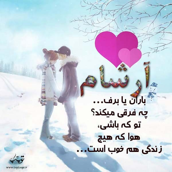 عکس نوشته فانتزی اسم آرشام