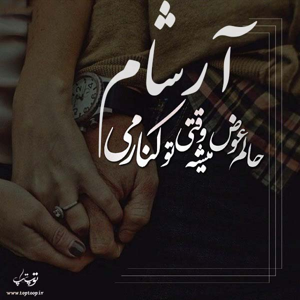 عکس نوشته معنی اسم آرشام