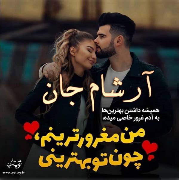 تصویر عاشقانه با نوشته اسم آرشام