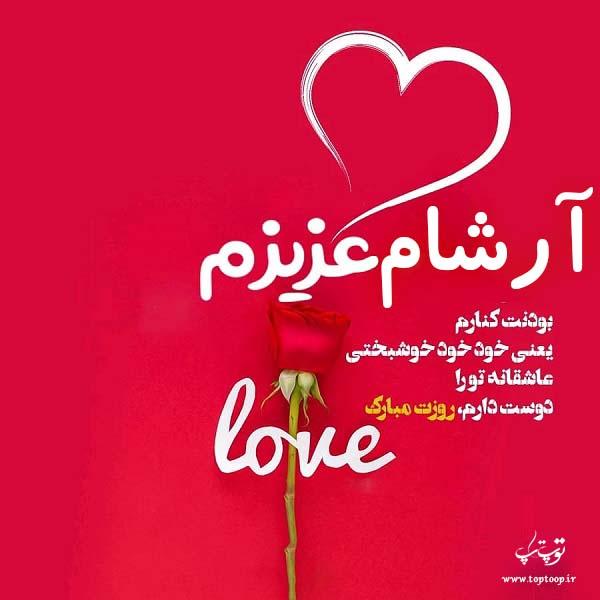 آرشام عزیزم روزت مبارک