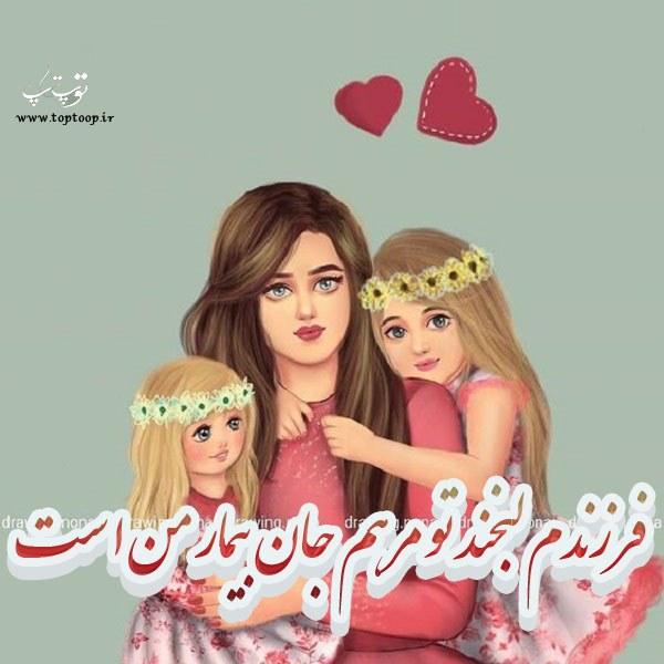 متن زیبا در مورد عشق مادر به فرزند