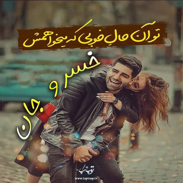 تصاویر عاشقانه اسم خسرو
