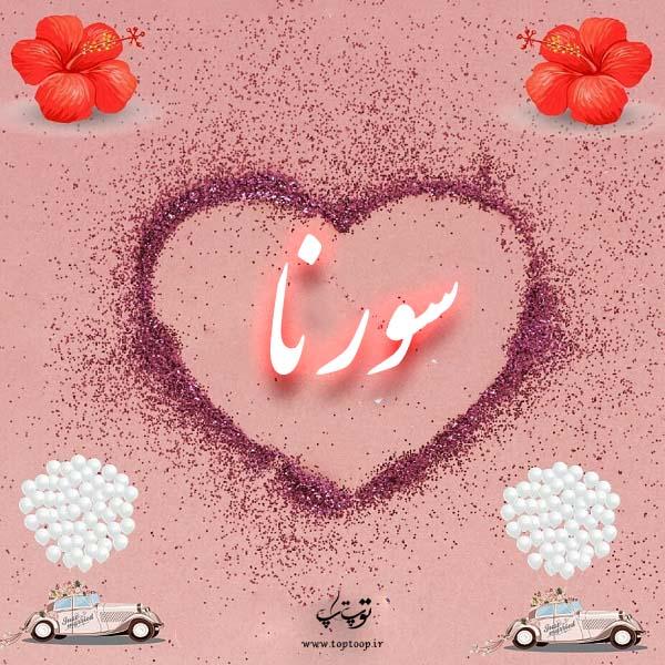 عکس قلب اسم سورنا