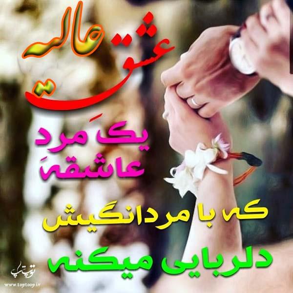 عکس با نوشته اسم عالیه