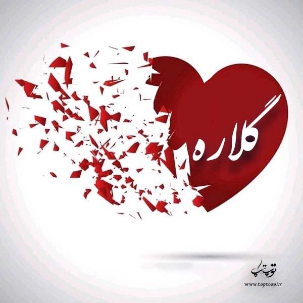 عکس نوشته قلب با نوشته اسم گلاره