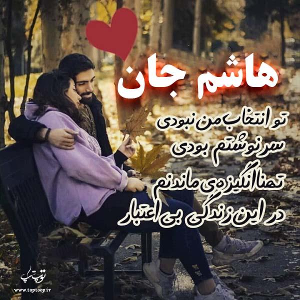 عکس نوشته عاشقانه اسم هاشم