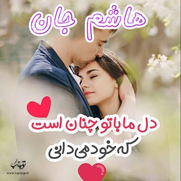 تصاویر اسم هاشم