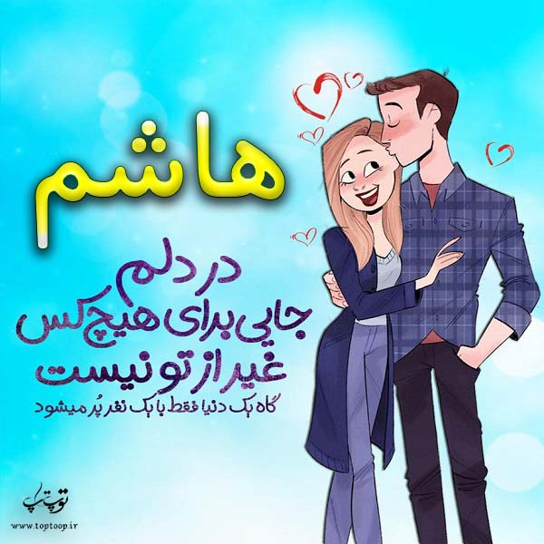 عکس نوشته فانتزی اسم هاشم
