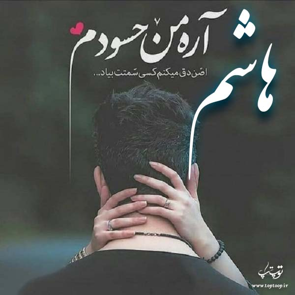 عکس نوشته درمورد اسم هاشم