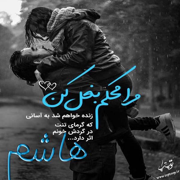 دانلود عکس نوشته اسم هاشم