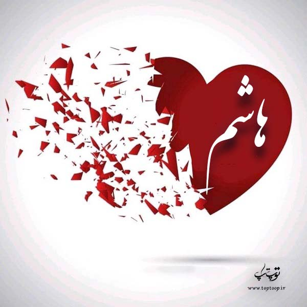 عکس نوشته قلب با نوشته هاشم