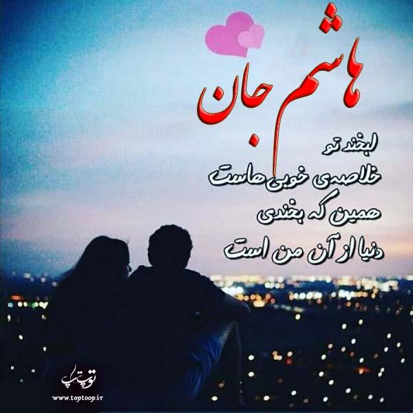 عکس نوشته برای اسم هاشم