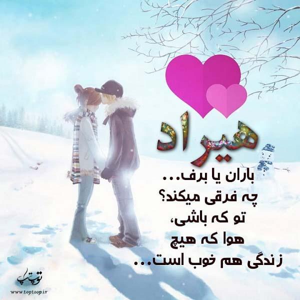 عکس نوشته فانتزی اسم هیراد