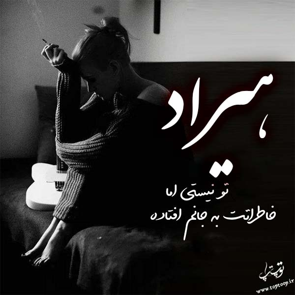 عکس نوشته غمگین اسم هیراد