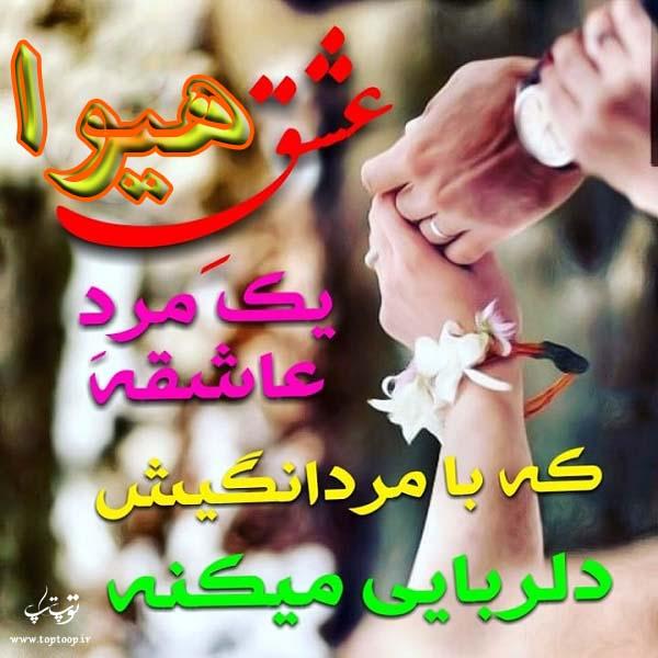 عکس با متن عاشقانه با اسم هیوا