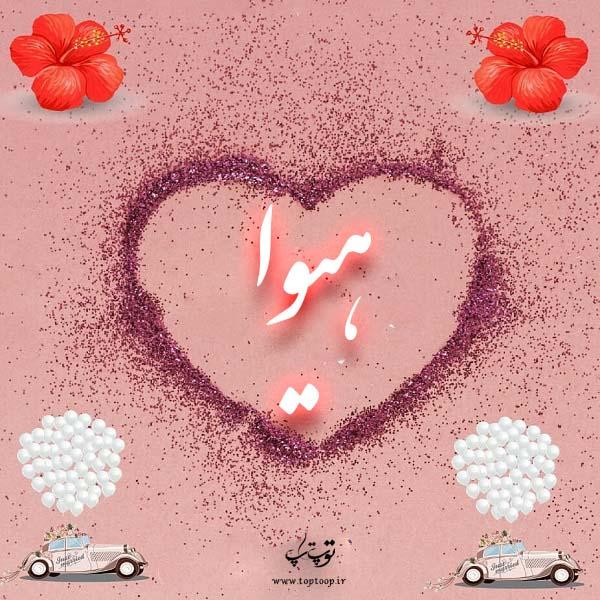 عکس نوشته قلب اسم هیوا