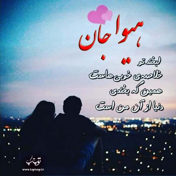 عکس با متن عاشاقه با اسم هیوا