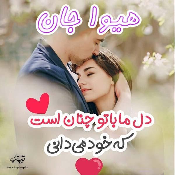 عکس نوشته عاشقانه اسم هیوا