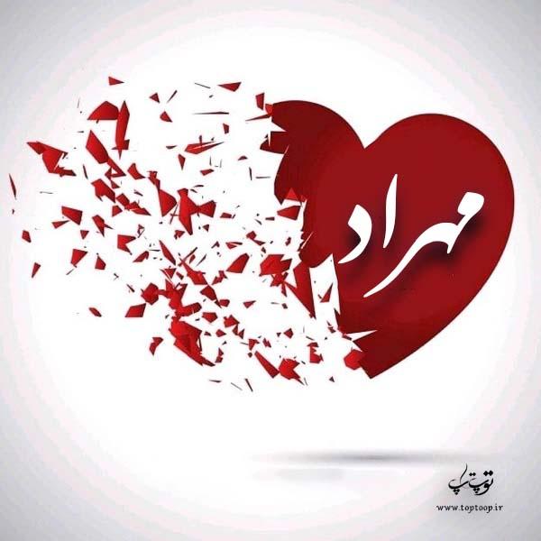 عکس نوشته قلب با اسم مهراد