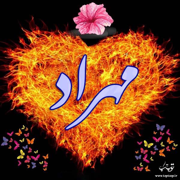 نام مهراد