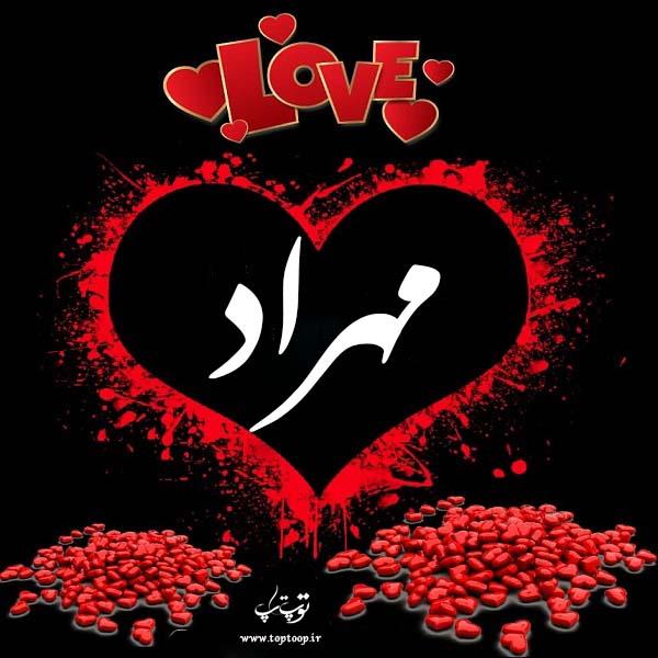 لوگوی اسم مهراد