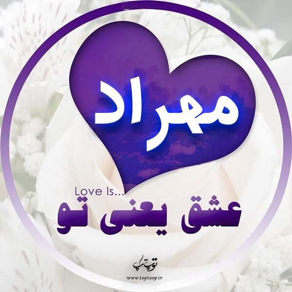 عکس پروفایل اسم مهراد