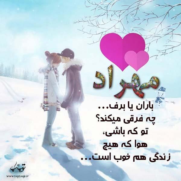 عکس نوشته فانتزی اس مهراد