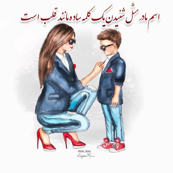 متن عشق مادر به فرزند پسر