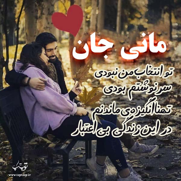 عکس عاشقانه راجب اسم مانی