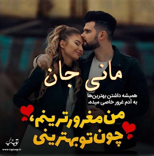 عکس نوشته عاشقانه اسم مانی