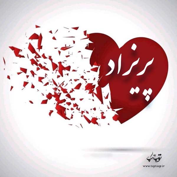 عکس نوشته قلب اسم پریزاد