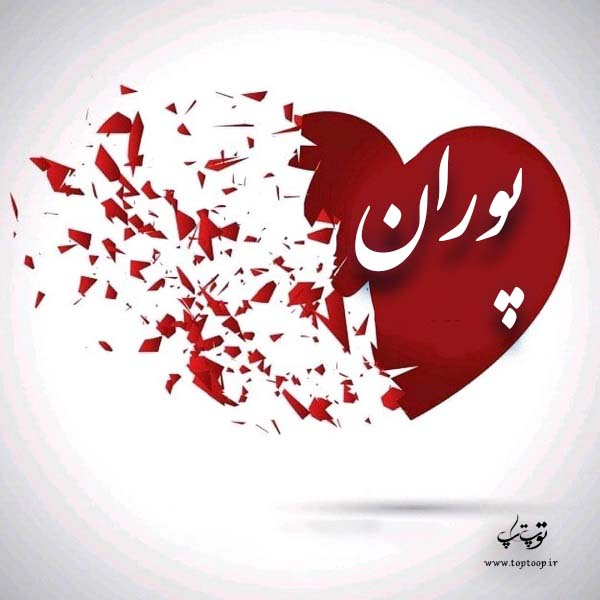عکس قلب با نوشته اسم پوران