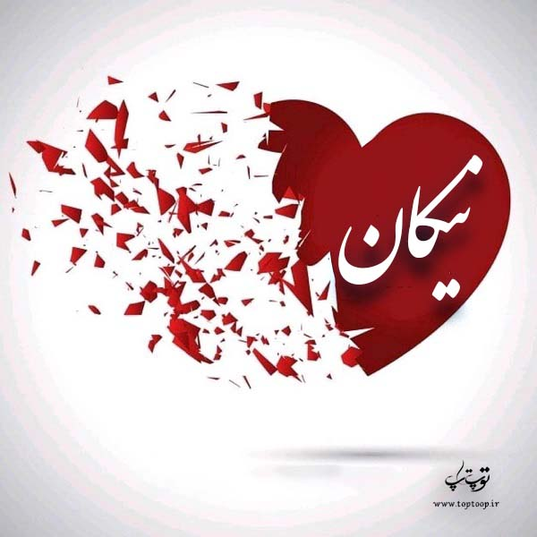 عکس نوشته قلب با اسم نیکان