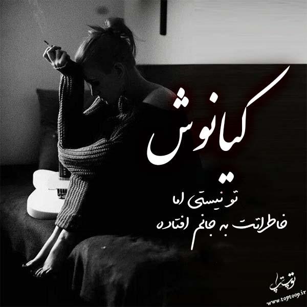 عکس نوشته غمگین اسم کیانوش