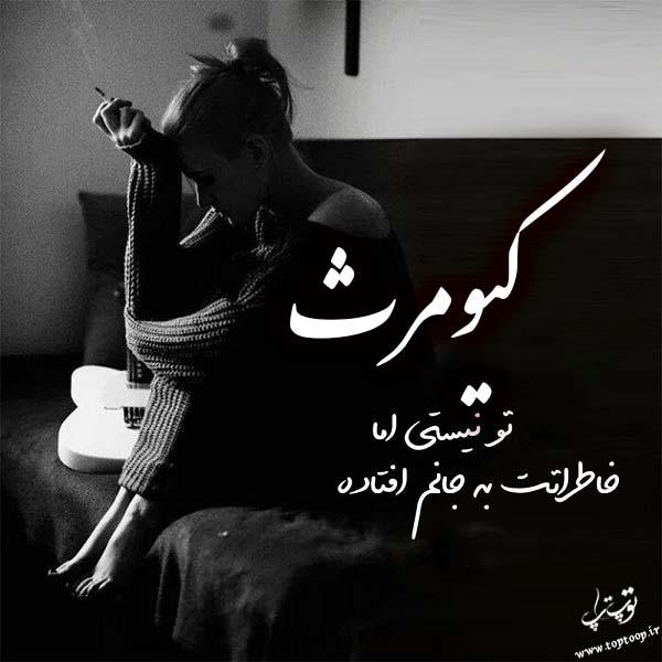 عکس نوشته غمگین اسم کیومرث