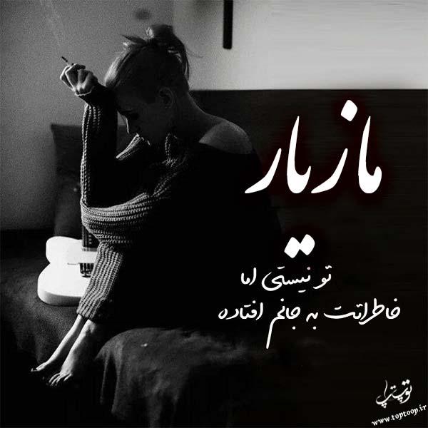عکس نوشته غمگین اسم مازیار