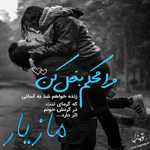 عکس نوشته ی اسم مازیار